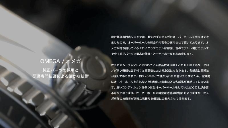 【時計修理専門店シエン】シーマスター の修理・オーバーホール事例と料金