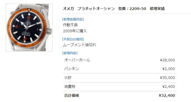 new concept ed096 60723 オメガ「コーアクシャル」をオーバーホールできる時計修理店は ...