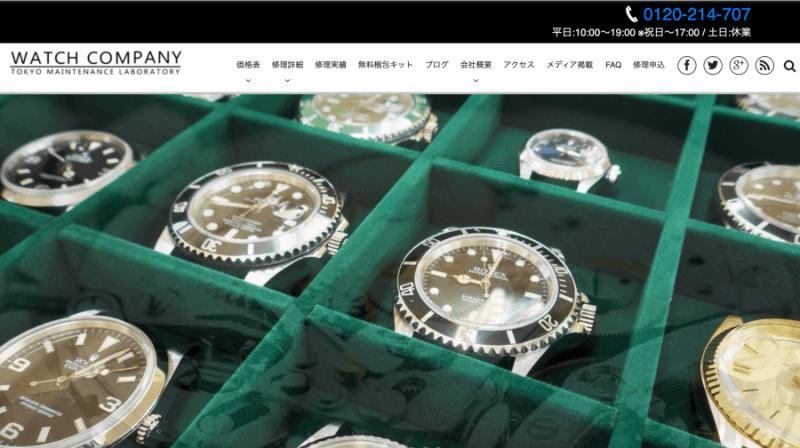 WATCH COMPANYの対応可能な時計メーカーを教えてください