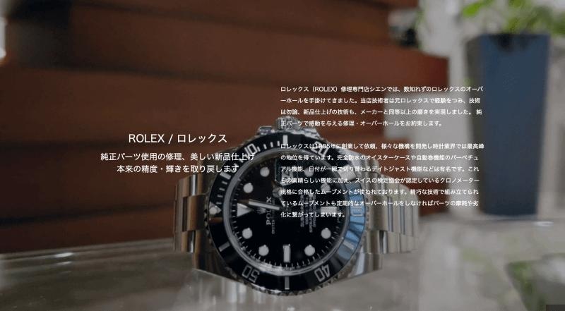 【時計修理専門店シエン】サブマリーナの修理・オーバーホールの事例と料金
