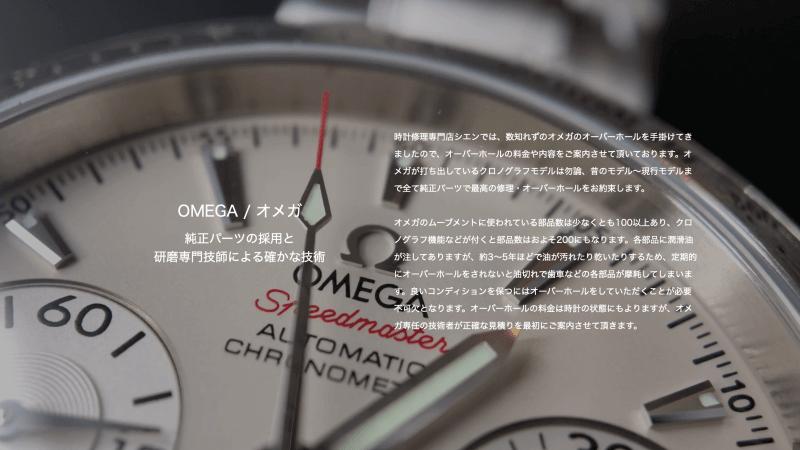 【時計修理専門店シエン】スピードマスターの修理・オーバーホール事例と料金
