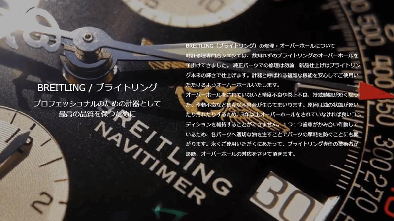 【時計修理専門店シエン】ブライトリング修理・オーバーホール事例と料金